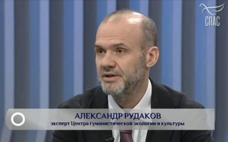 Александр Рудаков: Демография.Что делать? • Центр гуманистической экологии и культуры